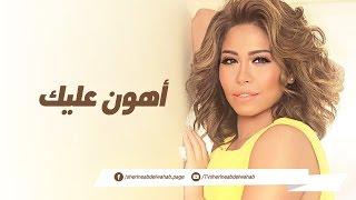 شيرين - أهون عليك / Sherine - Ahon Aleek