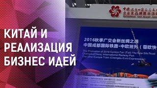 Китай  и реализация  бизнес идей