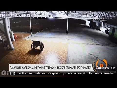 Αιωρούμενη καρέκλα στην Ταϊλάνδη γίνεται viral! | 29/05/2020 | ΕΡΤ