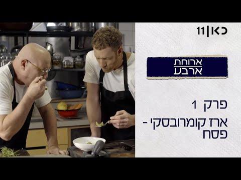 ארוחת ארבע עם שף ברק יחזקאלי | ארז קומרובסקי – פסח – פרק 1