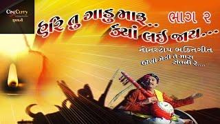 હરિ તુ ગાડુ મારુ ક્યા લઈ જાય - ભાગ ૨ | Hari Tu Gaadu Maru Kya Lai Jaay | Non Stop Gujarati Lokgeet