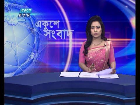 09 AM News    সকাল ০৯টার সংবাদ    09 June 2021    ETV News