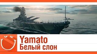 World of warships - Yamato (Ямато). Белый слон.