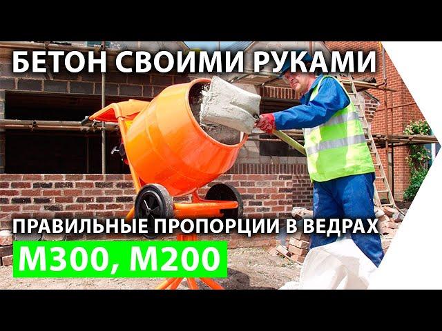 Как сделать бетон правильно. Пропорции в ведрах. Бетонная смесь своими руками. М300, М200