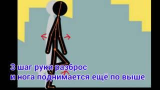 УРОК #1  ХОДЬБЫ В РИСУЕМ МУЛЬТФИЛЬМЫ 2