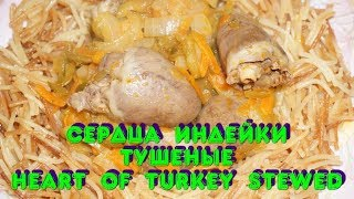 Сердца индейки тушёные / Heart of turkey stewed