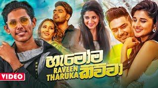 Hamoma Kiwwa (හැමෝම කිව්වා) - Raveen Tharuka (Sudu Mahaththaya) Music Video 2020 | Aluth Sindu 2020