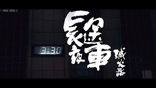 滅火器 Fire EX. – 長途夜車 Southbound Night Bus Lyric Video