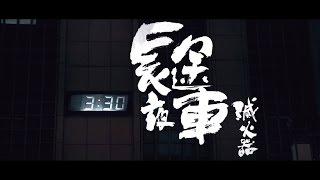 滅火器 Fire EX. - 長途夜車 Southbound Night Bus Lyric Video