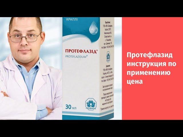 Видео Протефлазид
