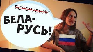 Россияне о БЕЛАРУСИ и мове + ПЕРЕВОД СЛОВ!