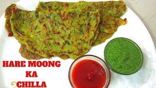 Moong Ka Chilla || Moong Dal Chilla || Breakfast Recipes || Khushboocooks
