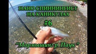 Рыбалка на реке паук в туапсе