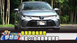 幾家歡樂幾家愁 解密Q2台灣新車掛牌數《夢想街57號 預約你的夢想》2019.07.16