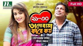 Valobasha Kare Koy | EP 21-30 | Mosharraf Karim | Ohona | Bangla Natok | Kholo.pk