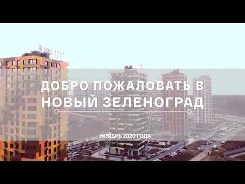 Ход строительства, ноябрь 2020 г.