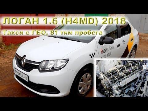 Фото к видео: Логан 2018 - Проблемы таксомотора с ГБО