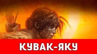 Кувак Яку склепы Shadow of the Tomb Raider