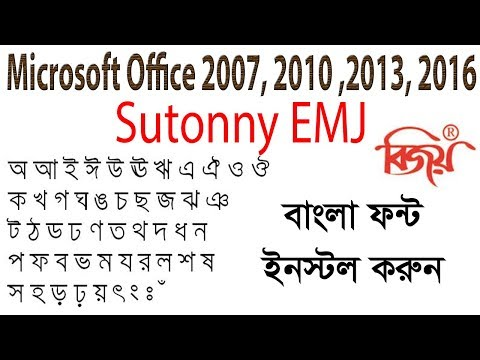 How To Install Bangal Font Sutonny EMJ in windows 7 8 10 Bangla Video Tutorial
