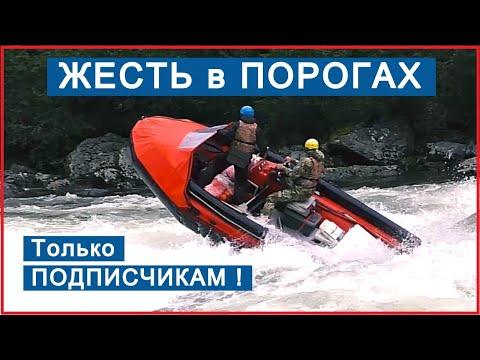 Фрегат! ЖЕСТЬ на ВОДОМЕТНЫХ ЛОДКАХ. Путешествия, туризм и экстрим в Сибири!