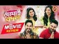 Jamai Badal | Movie Review | Public Review | Soham | Hiraan | Paayel | Koushani | Ravi Kinagi