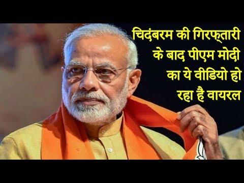 पी चिदंबरम की गिरफ्तारी के बाद पीएम मोदी का वीडियो हुआ वायरल | PM Modi ki Viral Speech