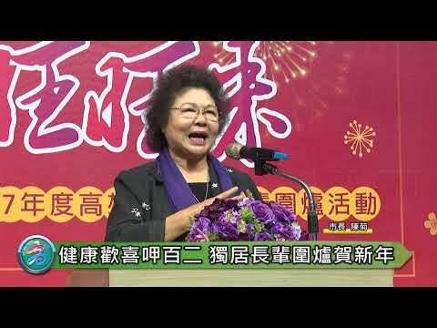 陳菊與獨居長輩圍爐 祝福健康歡喜呷百二