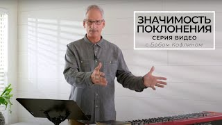 Видео 1: Важные вещи: Сердце и разум / Боб Кофлин