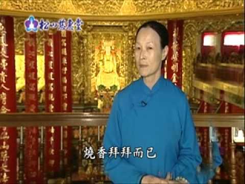 瑤池金母的故事-台北松山慈惠堂-母娘慈悲