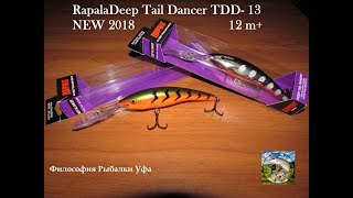 Воблер rapala tail dancer deep tdd07-ocw