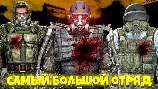 СОБРАЛ САМЫЙ БОЛЬШОЙ ОТРЯД В STALKER 0_0