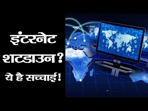 Internet Shutdown | Explainer In Hindi | AAJ TAK