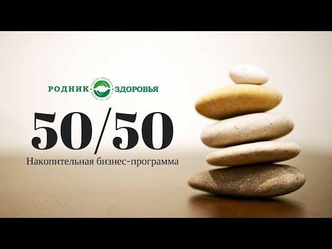 """, title : 'Бизнес-программа """"50/50"""". Что это и почему выгодно?"""