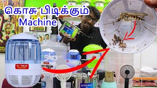 ஒரு கொசு கூட இனிமேல் தப்ப முடியாது | G Trap Mosquito Killer Machine | in Chennai