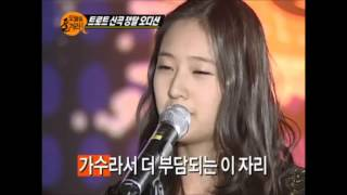 """Krystal f(x) from My lovely Girl singing trot """"Omona"""" in audition"""