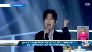 "Димаш Кудайберген исполнил саундрек из "" Титаника"" на кинофестивале"