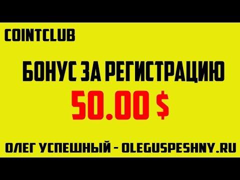 КАК ЗАРАБОТАТЬ В ИНТЕРНЕТЕ COINTCLUB БОНУС 50 $
