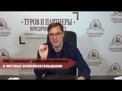 ФНС защищает дробление бизнеса и честных налогоплательщиков