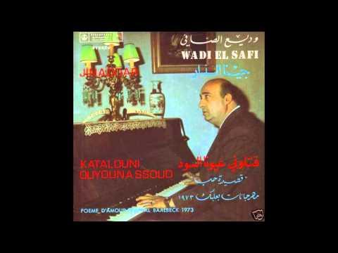 wadi el safi jina addar katalouni ouyouna ssoud