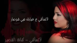 تحميل اغاني كنانة القصير - لا تسألني | Kinana Al Kaseer - Latesalni 2019 MP3