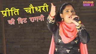 प्रीति चौधरी ने तोड़ पाड़ दिया रागनी में | Preeti Hit Ragni | Liya Seth Ne Soch | 2017 Latest Ragni