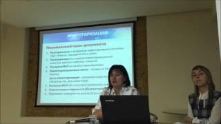 Семинар для бухгалтеров от аудиторов-практиков АФ