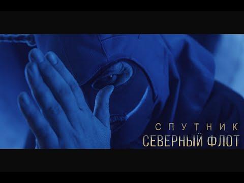 Северный Флот - Спутник (Official Video 2019)