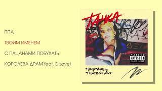 Тачка - Прерванный половой акт (Official audio album)