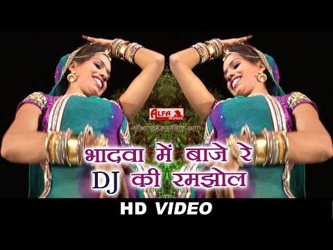 Bhadawa Mein Baje Re DJ Ki Ramjhol   Baba Ramdev Bhajan