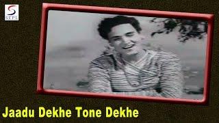 Jaadu Dekhe Tone Dekhe - Mohammed Rafi - JANTAR
