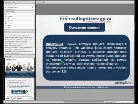 Бинарные опционы сделки трейдеров онлайн