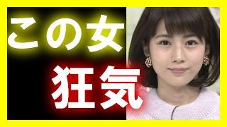 狂気田中萌アナはガチでヤバイ女だった…完全にアウト!!!絶望事実