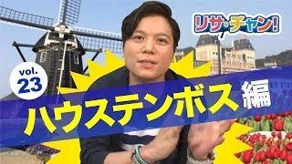 ハウステンボス編