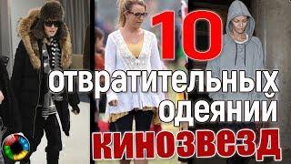 Кто одет непрезентабельнее: 10 звезд Голливуда в обычной жизни #Голливуд #кинозвезда #мода